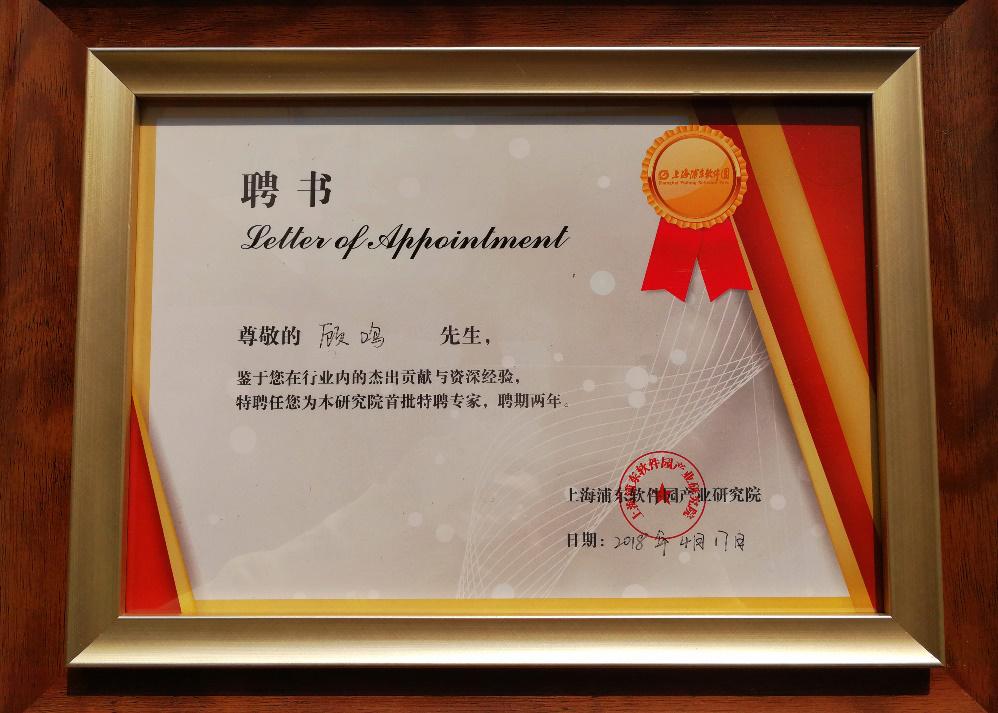 拍拍贷顾鸣博士受聘上海浦东软件园产业研究院首批特聘专家