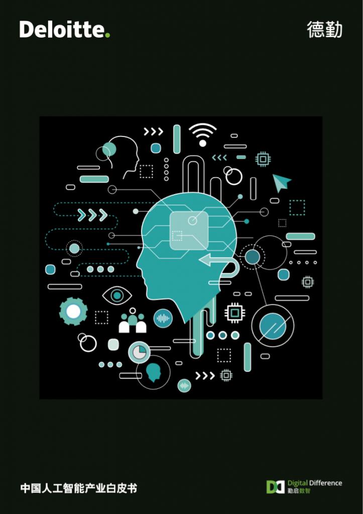 """""""创新驱动 智胜未来"""" – 德勤发布《中国人工智能产业白皮书》"""